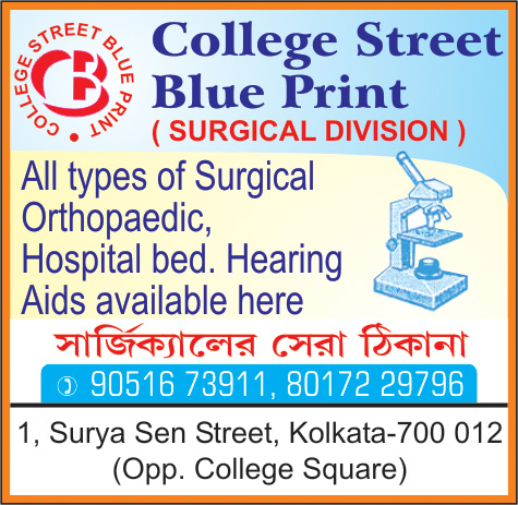 Surgical Appliances, COLLEGE STREET BLUE PRINT (SURGICAL DIVISION), Kolkata,  Yellow Pages, Kolkata, West Bengal